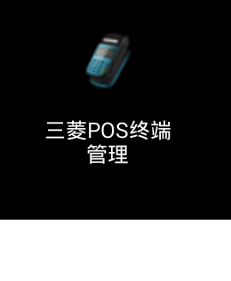 Icon for fake POS management app
