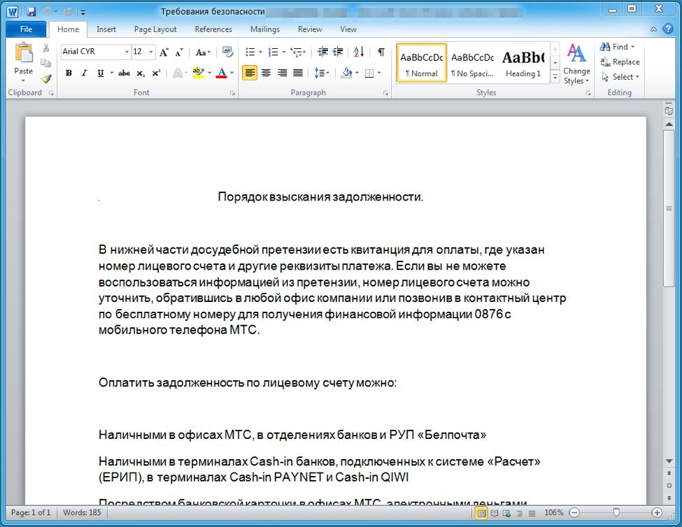 Microsoft Word Intruder Integrates CVE-2017-0199, Utilized