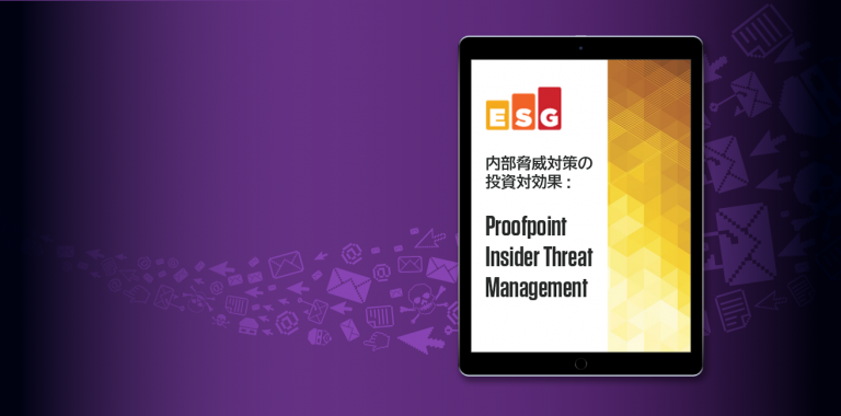 内部脅威対策の投資対効果:Proofpoint Insider Threat Management